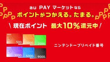 au PAY マーケットで「ニンテンドープリペイド番号」が最大10%ポイント還元!ポイント交換でさらにお得。