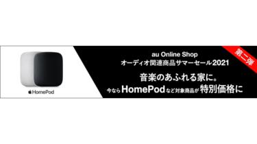 auオンラインショップでオーディオ関連商品サマーセール開催中!