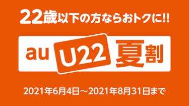 22歳以下限定!auの使い放題MAXを契約すると6ヶ月間、1,500円割引「au U22夏割」
