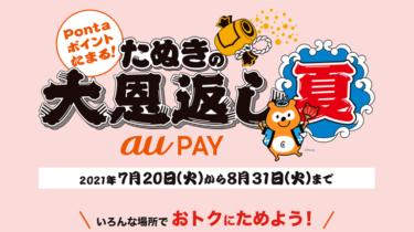Pontaポイント最大10%還元!auペイで「たぬきの大恩返し 夏」キャンペーン開催。