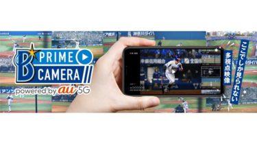 ベイスターズのホーム公式戦を多視点でライブ中継!「ベイスターズプライムカメラ」