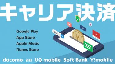 期間限定!App Store、Apple Music、Google Playでキャリア決済を使うとお得。