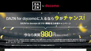 DAZN for docomoが最大6ヵ月間1,078円で視聴可能!2021年10月17日まで