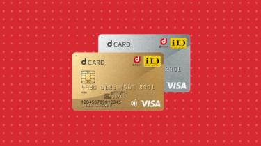 「dカード」「dカード GOLD」ってお得なの?メリット、デメリットは?