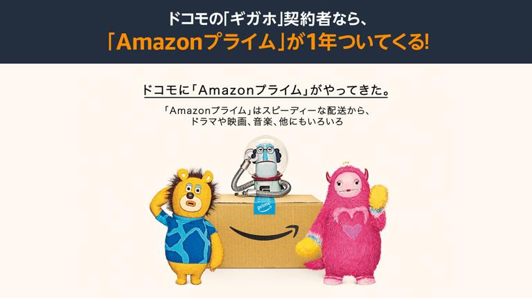 プライムギフトコード ドコモ amazon 【対処】ドコモ特典のAmazonプライムのギフトコードを適用出来ない