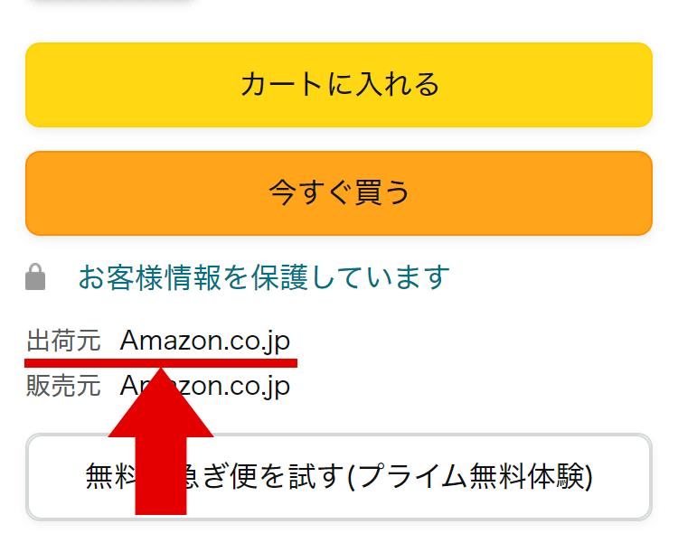 プライム ドコモ ない 来 amazon メール