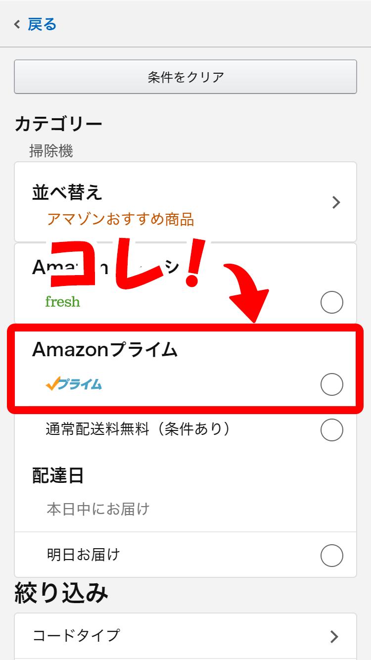 プライム ドコモ ギフト コード amazon