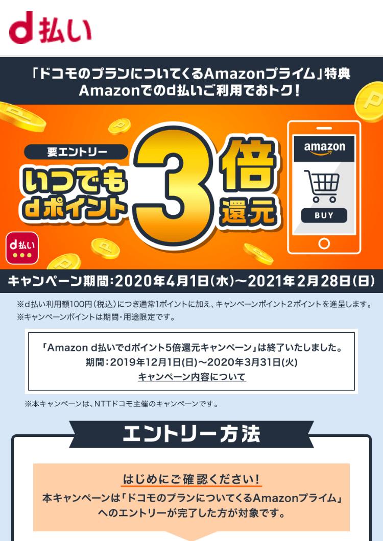 Amazonプライム登録できない ドコモ
