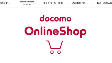 ドコモで機種変更をするなら「ドコモオンラインショップ」を利用することをお勧めします!