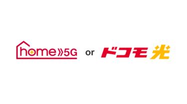 「home 5G」と「ドコモ光」を比較。どっちがお得?おススメ?