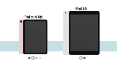 iPad mini(第6世代)、iPad(第9世代)どこで購入する?機能と価格とプランで検討してみた。