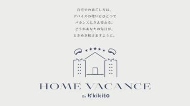 最新家電とリゾートホテルのルームサービスが自宅で体験できる!kikitoのキャンペーン