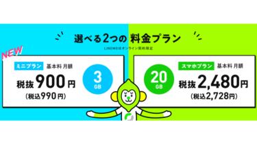 LINEMOで3GBを990円で使えるミニプラン登場!