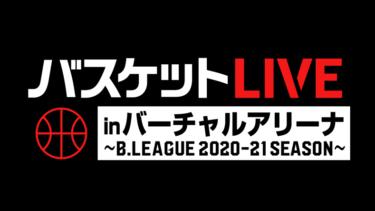 B.LEAGUEファイナルをバーチャルで観戦!限定グッズが当たるクイズも開催 バスケットLIVE