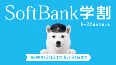 22歳以下なら「メリハリプラン」が2,580円割引!「SoftBank学割」