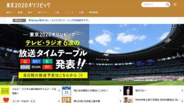 東京オリンピックのライブ中継を無料で見る方法。どこでもスマホで観戦!