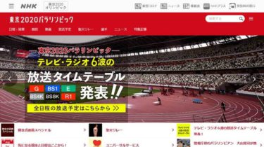 パラリンピックをスマホで観戦!無料のライブ中継を見る方法。