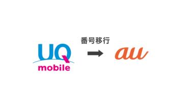 UQモバイルからauに移行すると1年間お得!「UQモバイル→au番号移行プログラム」
