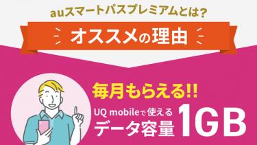 UQモバイルは毎月データチャージ1GBまで無料の「auスマートパスプレミアム」auユーザーとの違いは?