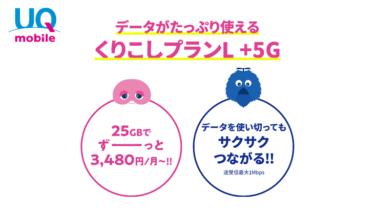 UQモバイルが新プランで5G、eSIMに対応!SIMのみ契約でauペイ最大10,000円もらえる!