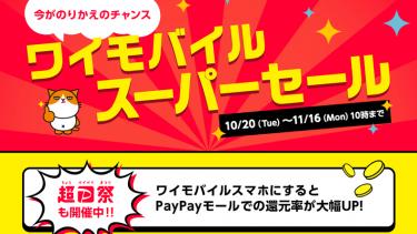 ワイモバイルへの乗り換えが熱い!超PayPay祭りも開催中♪